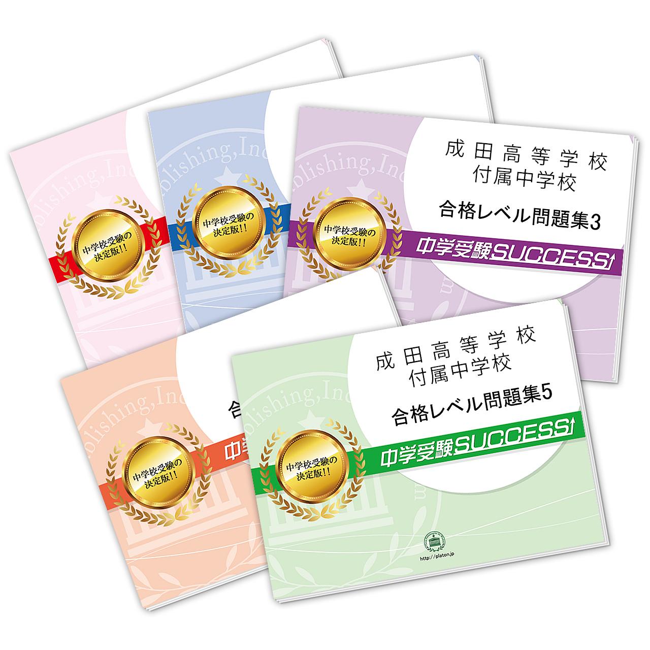 成田高等学校付属中学校            受験合格セットShopping Information